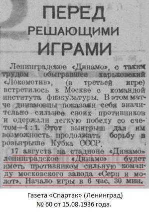 Динамо (Ленинград) - Серп и Молот (Москва) 3:2