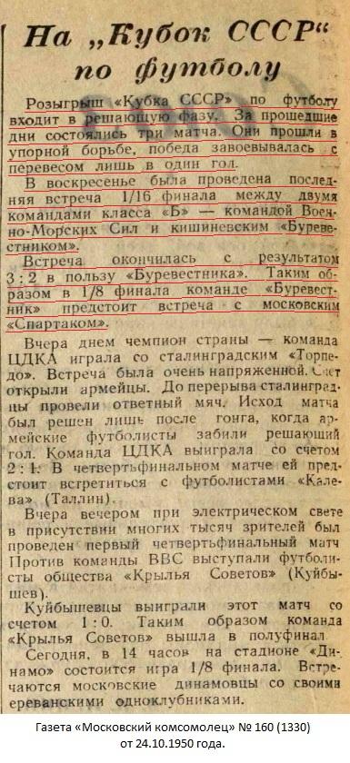 ВМС (Москва) - Буревестник (Кишинёв) 2:3