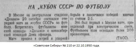 Динамо (Минск) - ДО (Новосибирск) 2:1