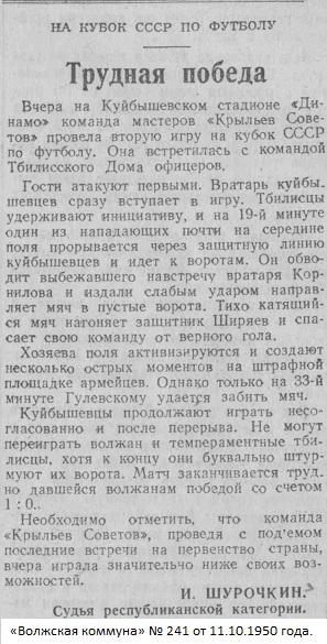 Крылья Советов (Куйбышев) - ДО (Тбилиси) 1:0