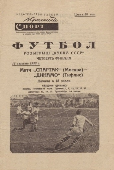 Спартак (Москва) - Динамо (Тифлис) -:- 3:3 аннул.