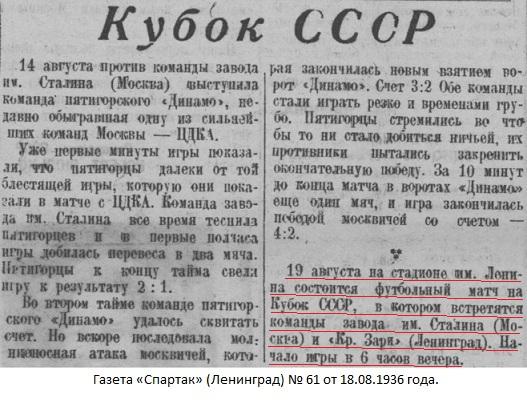 Красная Заря (Ленинград) - ЗИС - автомобильный завод им. И.В. Сталина (Москва) 1:0