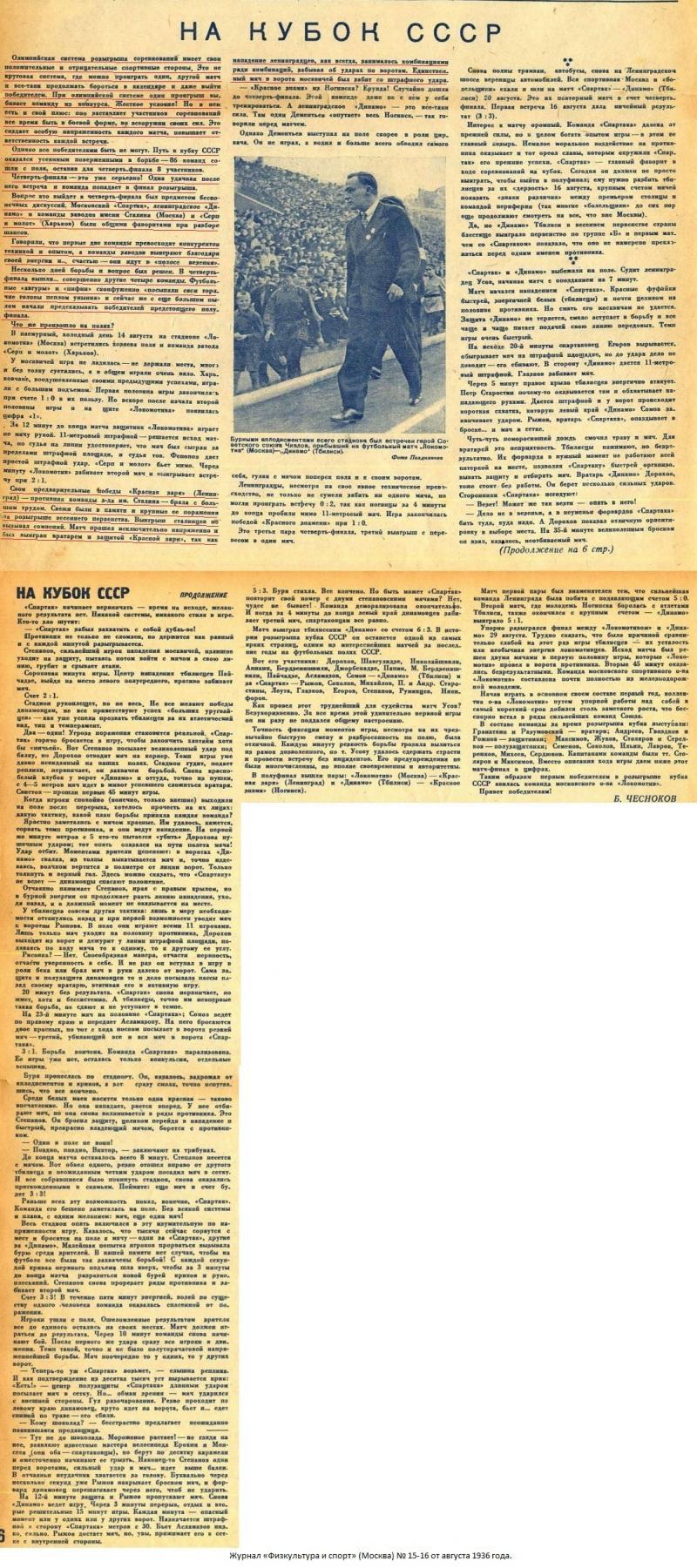 Красная Заря (Ленинград) - ЗИС - автомобильный завод им. И.В. Сталина (Москва) 1:0. Нажмите, чтобы посмотреть истинный размер рисунка