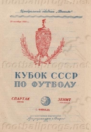 Зенит (Ленинград) - Спартак (Москва) 1:3