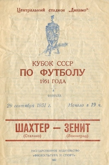 Шахтёр (Сталино) - Зенит (Ленинград) 1:1 д.в.