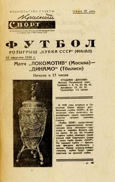 Локомотив (Москва) - Динамо (Тбилиси) 2:0