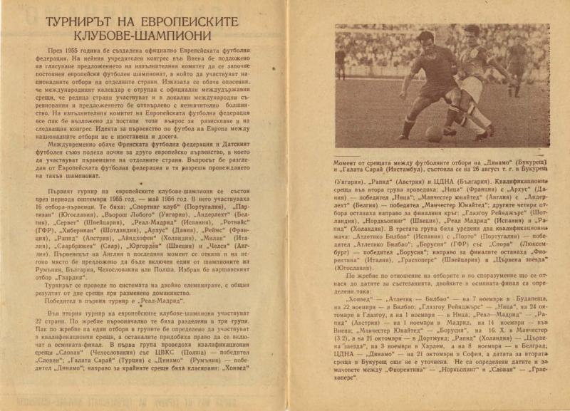 ЦДНА София (Болгария) - Динамо Бухарест (Румыния) 8:1. Нажмите, чтобы посмотреть истинный размер рисунка