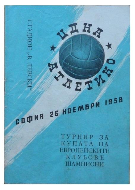 ЦДНА София (Болгария) - Атлетико (Испания) 1:0
