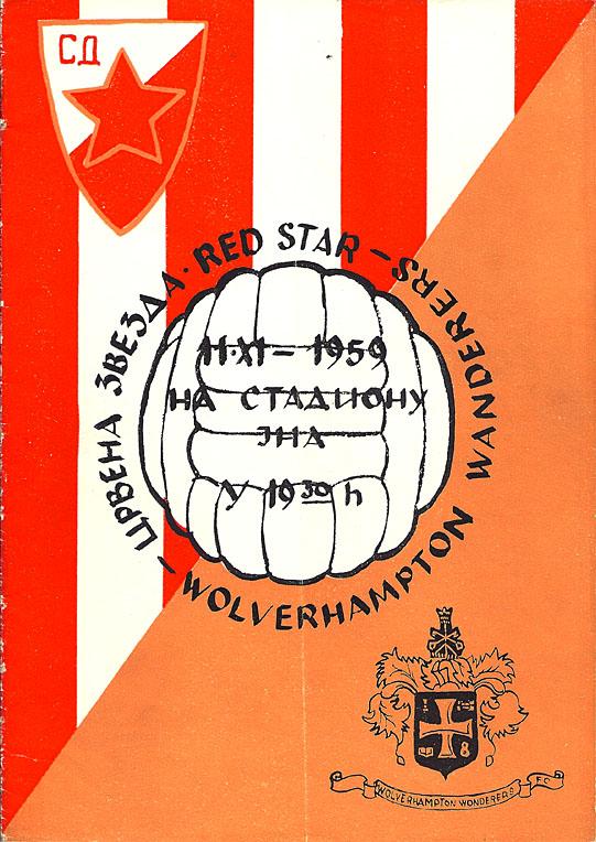 Црвена Звезда (Югославия) - Вулверхэмптон Уондерерс (Англия) 1:1