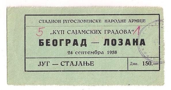 Белград сб. КЯ (Югославия) - Лозанна Спорт (Швейцария) 6:1