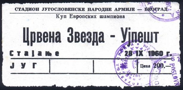 Црвена Звезда (Югославия) - Уйпешт Дожа (Венгрия) 1:2