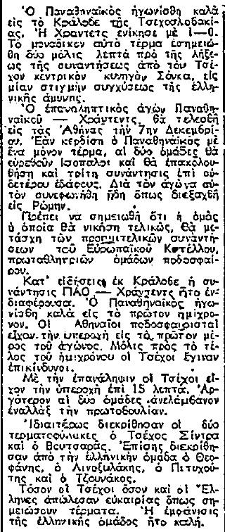 Градец Кралове (Чехословакия) - Панатинаикос (Греция) 1:0