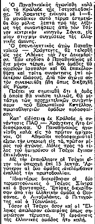 Панатинаикос (Греция) - Градец Кралове (Чехословакия) 0:0