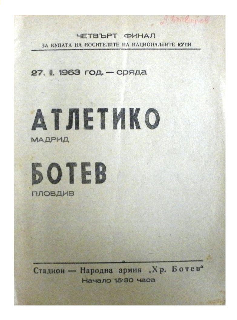 Ботев Пловдив (Болгария) - Атлетико (Испания) 1:1