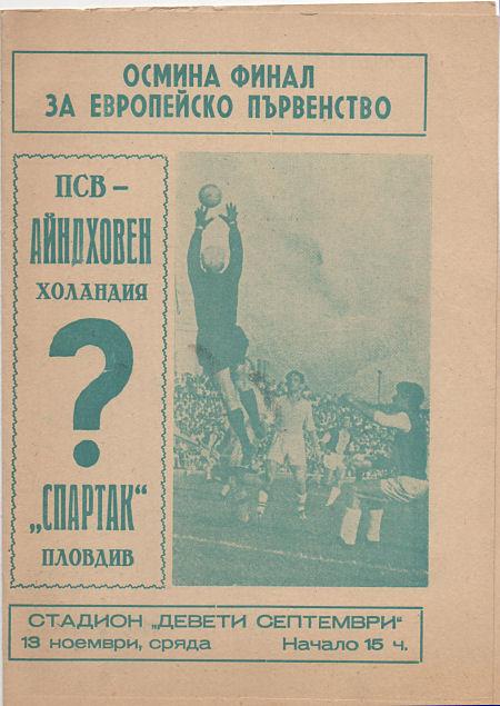 Спартак Пловдив (Болгария) - ПСВ (Голландия) 0:1