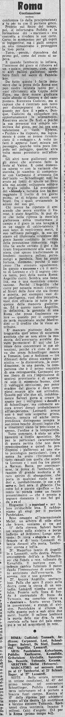 Рома (Италия) - Арис (Греция) 3:0