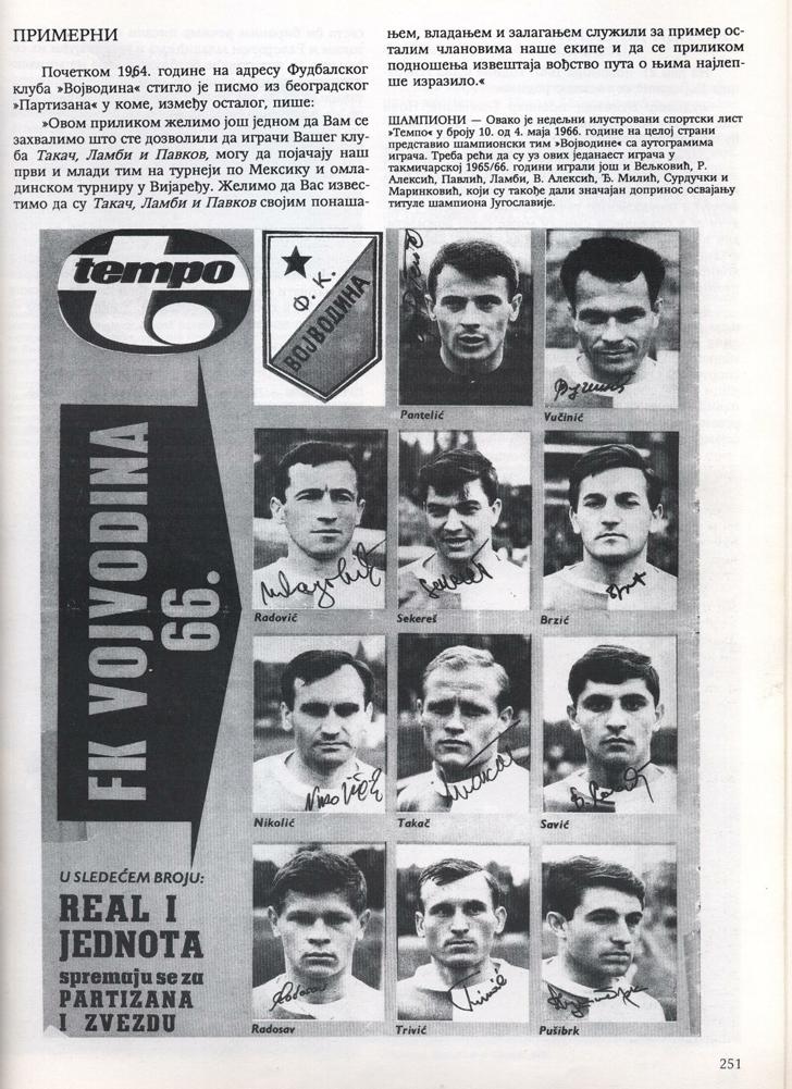 Войводина (Югославия) - Селтик (Шотландия) 1:0