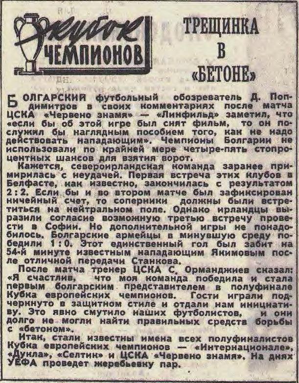 ЦСКА Червено знаме (Болгария) - Линфилд (Северная Ирландия) 1:0