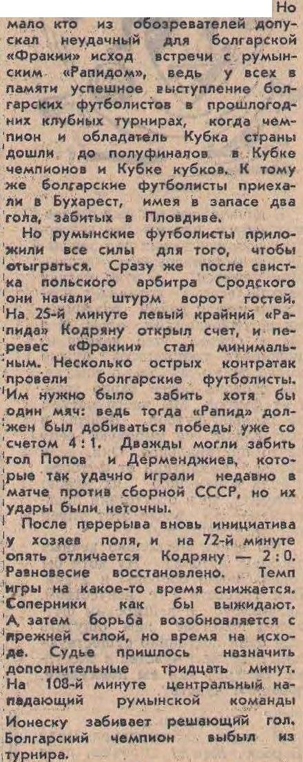 Рапид Бухарест (Румыния) - Тракия Пловдив (Болгария) 3:0 д.в.