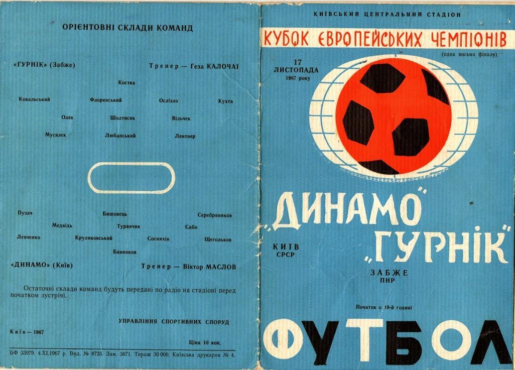 Динамо Киев (СССР) - Гурник Забже (Польша) 1:2. Нажмите, чтобы посмотреть истинный размер рисунка
