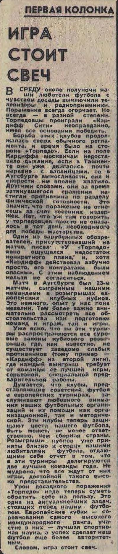 Кардифф Сити (Уэльс) - Торпедо (СССР) 1:0