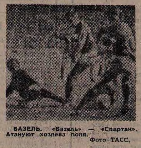 Базель (Швейцария) - Спартак (СССР) 2:1