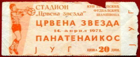 Црвена Звезда (Югославия) - Панатинаикос (Греция) 4:1