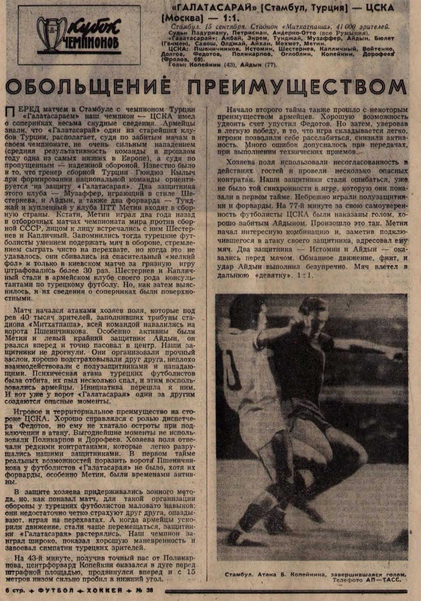 Галатасарай (Турция) - ЦСКА (СССР) 1:1