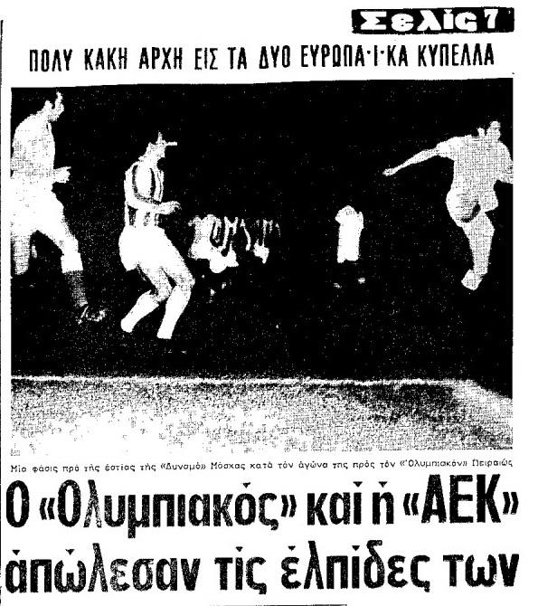 Олимпиакос (Греция) - Динамо (СССР) 0:2