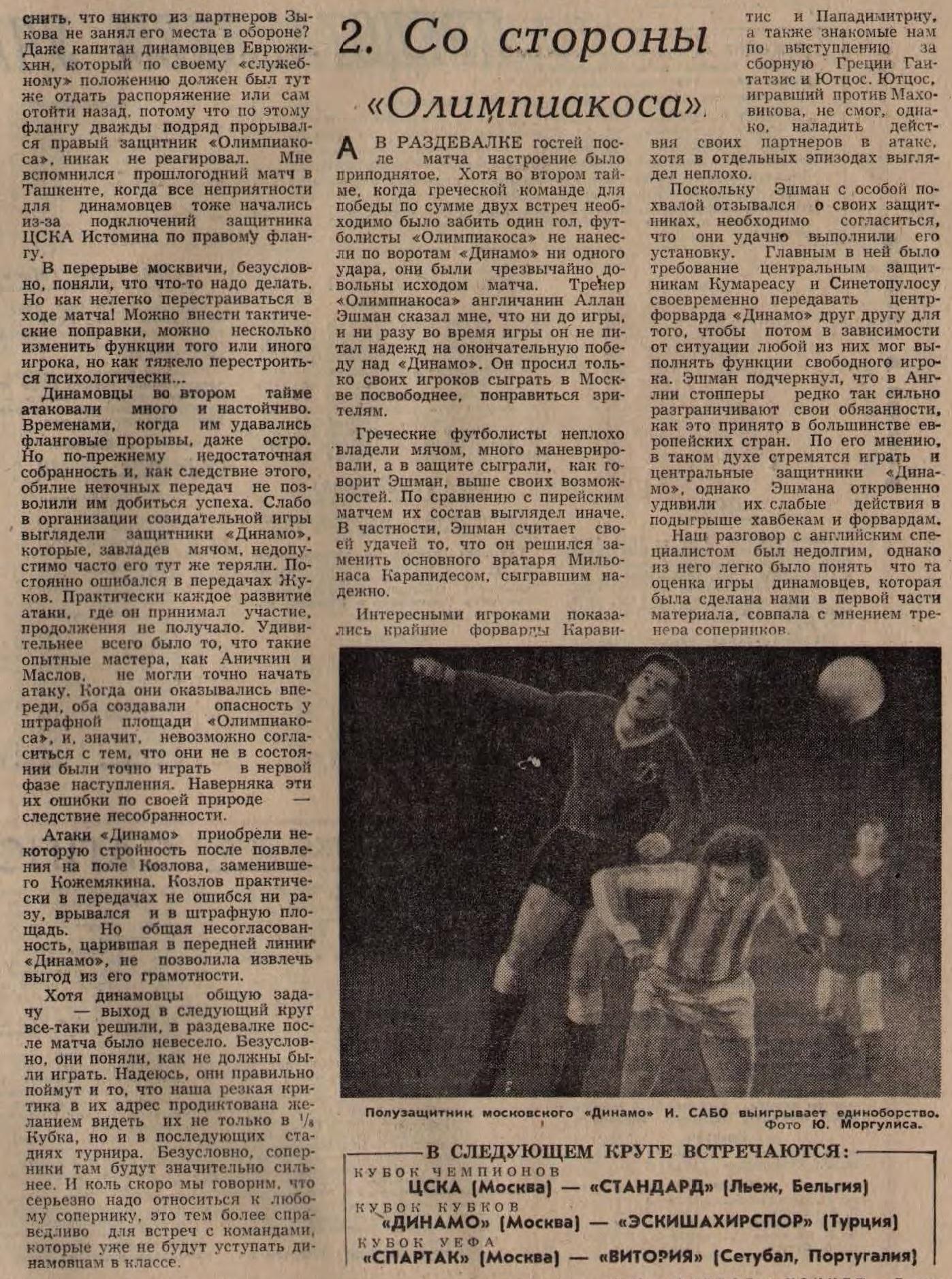 Динамо (СССР) - Олимпиакос (Греция) 1:2