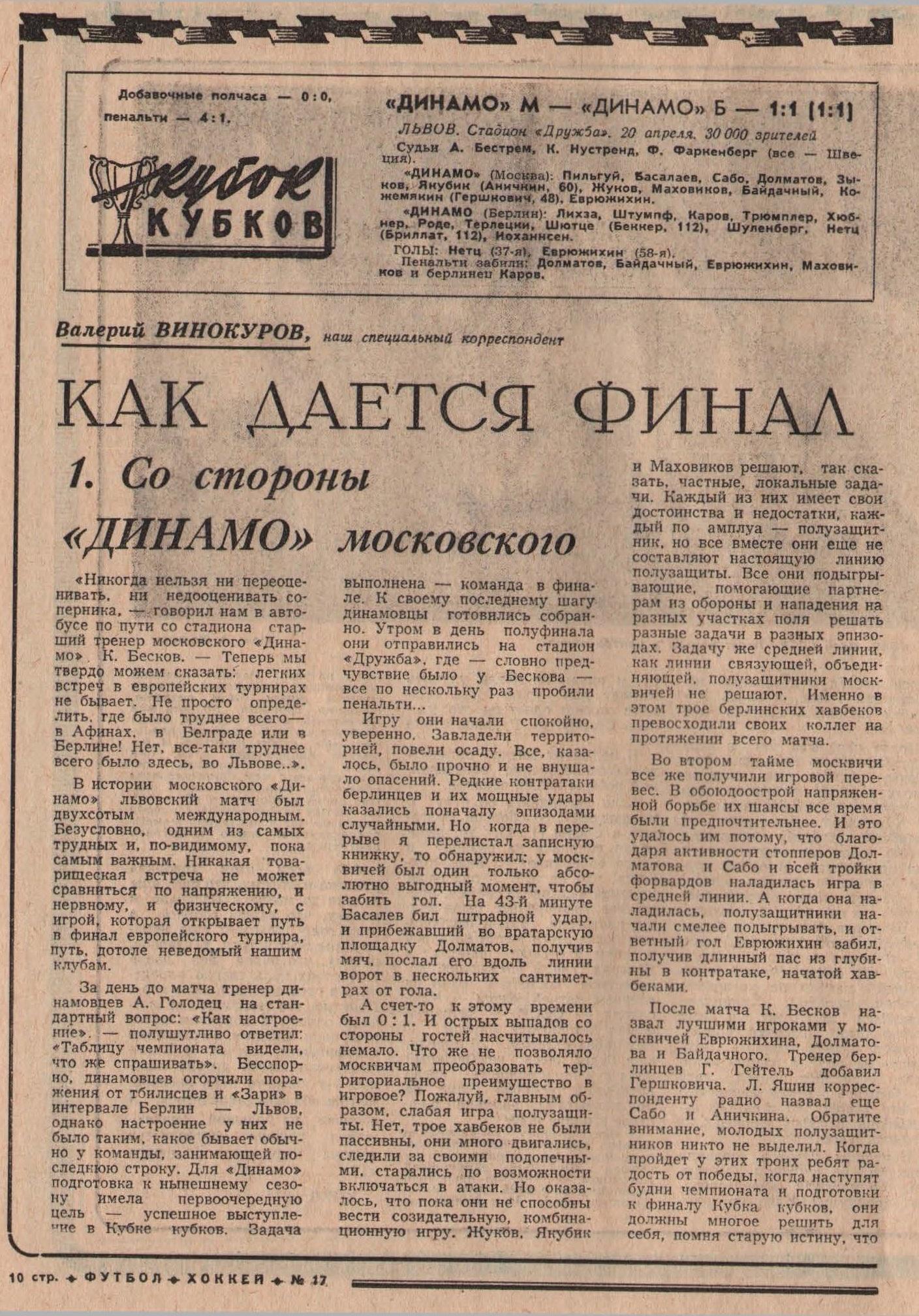 Динамо (СССР) - Динамо Берлин (ГДР) 1:1 пен. 4:1