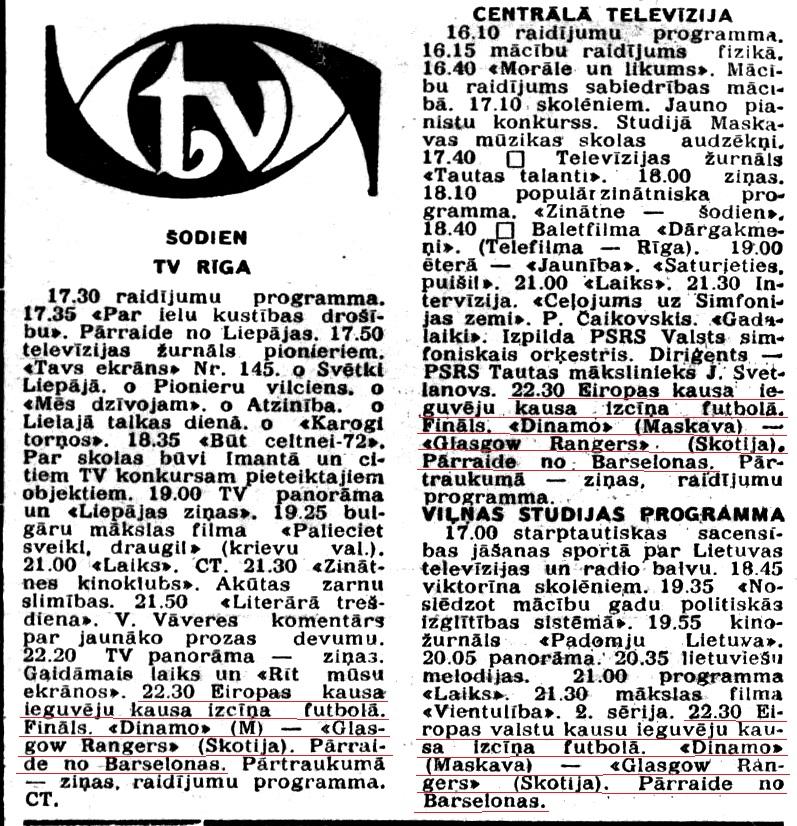 Глазго Рейнджерс (Шотландия) - Динамо (СССР) 3:2