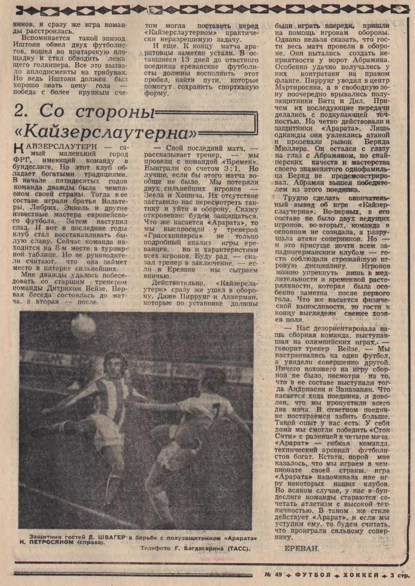 Арарат (СССР) - Кайзерслаутерн (Германия) 2:0