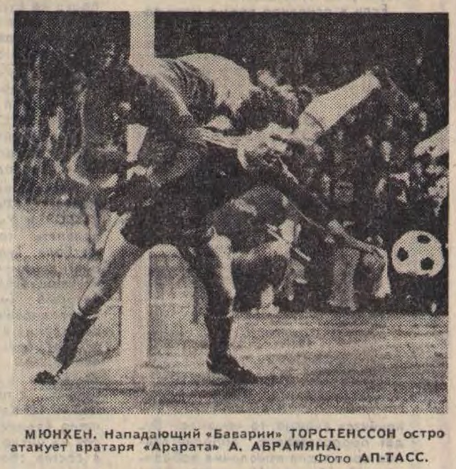 Бавария (Германия) - Арарат (СССР) 2:0