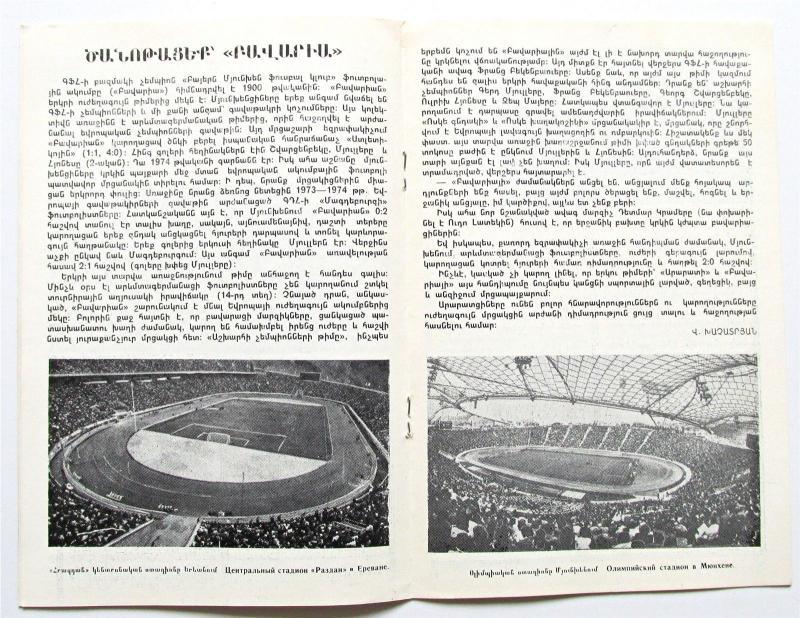 Арарат (СССР) - Бавария (Германия) 1:0. Нажмите, чтобы посмотреть истинный размер рисунка