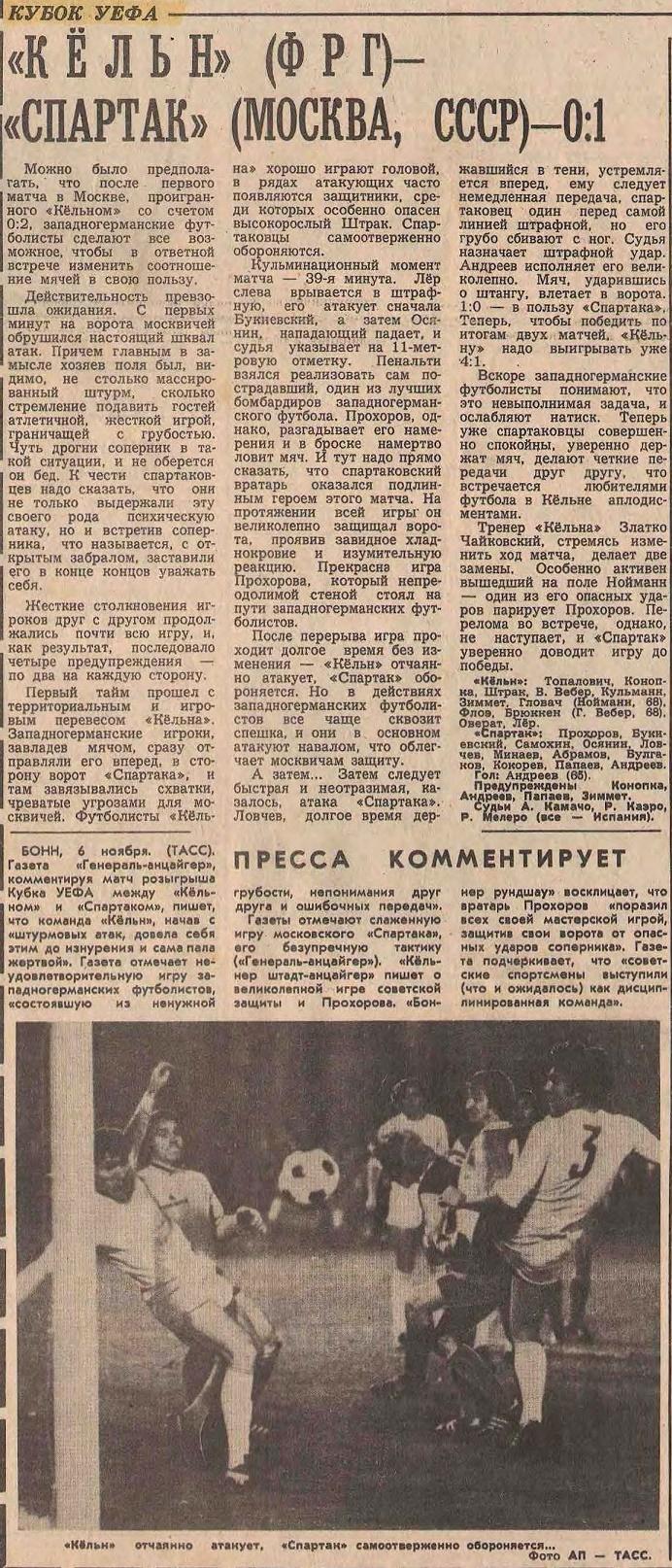 Кёльн (Германия) - Спартак (СССР) 0:1