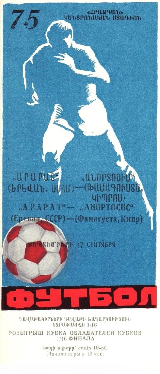 Арарат (СССР) - Анортосис (Кипр) 9:0