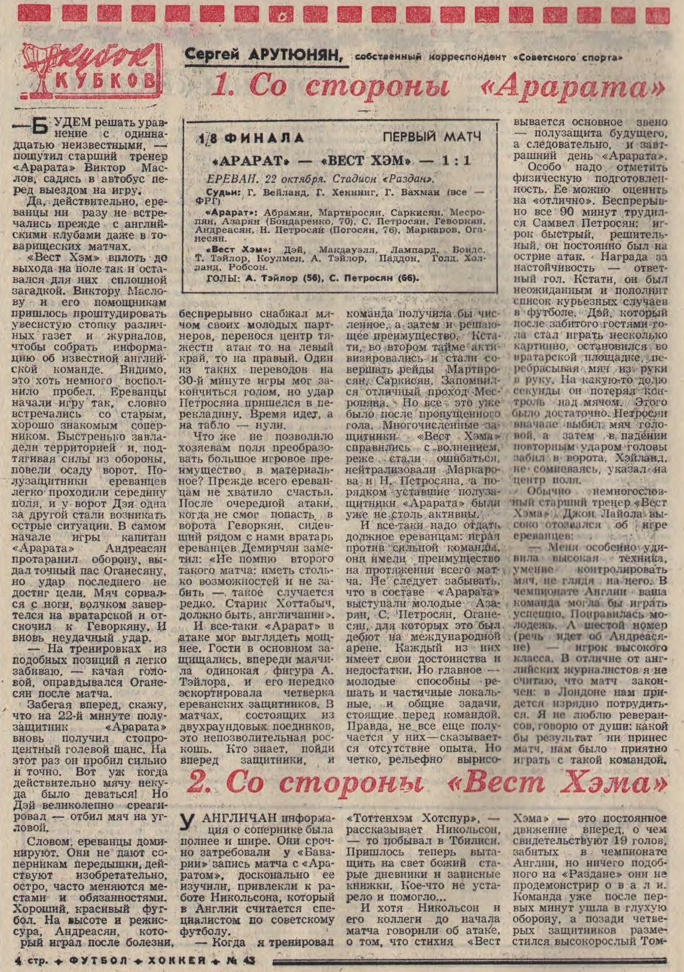 Арарат (СССР) - Вест Хэм (Англия) 1:1
