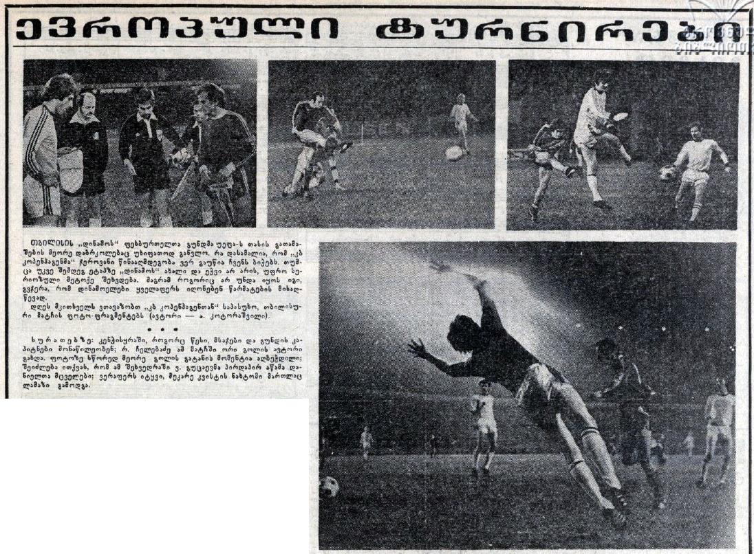 Динамо Тб (СССР) - КБ Копенгаген (Дания) 2:1