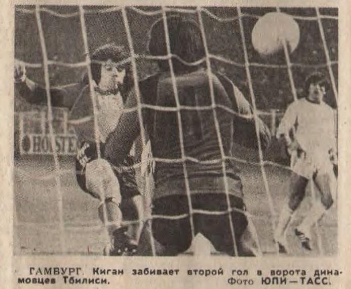 Гамбург (Германия) - Динамо Тб (СССР) 3:1
