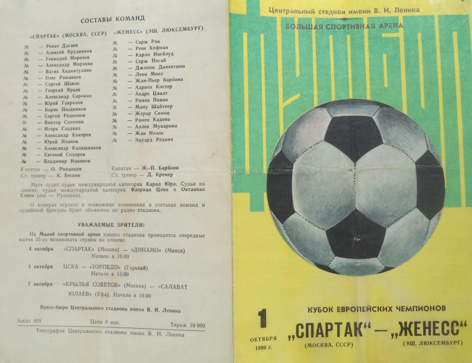 Спартак (СССР) - Женнес Эш (Люксембург) 4:0