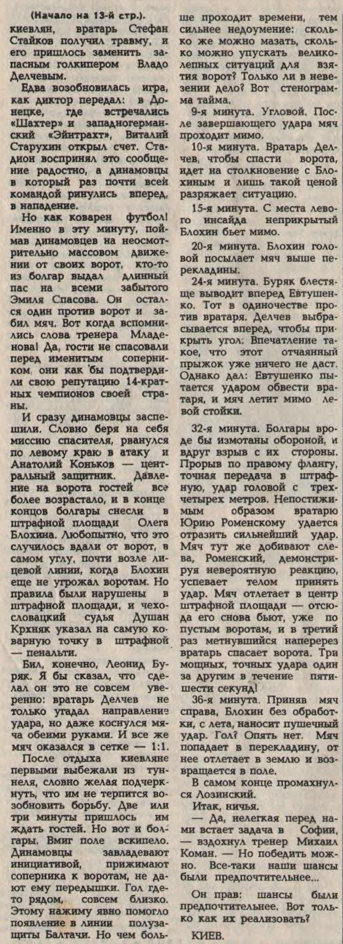 Динамо Киев (СССР) - Левски-Спартак (Болгария) 1:1