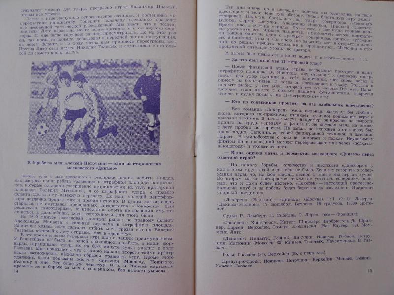 Динамо (СССР) - Локерен (Бельгия) 0:1. Нажмите, чтобы посмотреть истинный размер рисунка