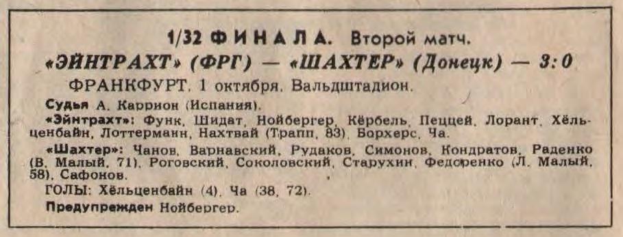 Айнтрахт Франкфурт (Германия) - Шахтёр (СССР) 3:0