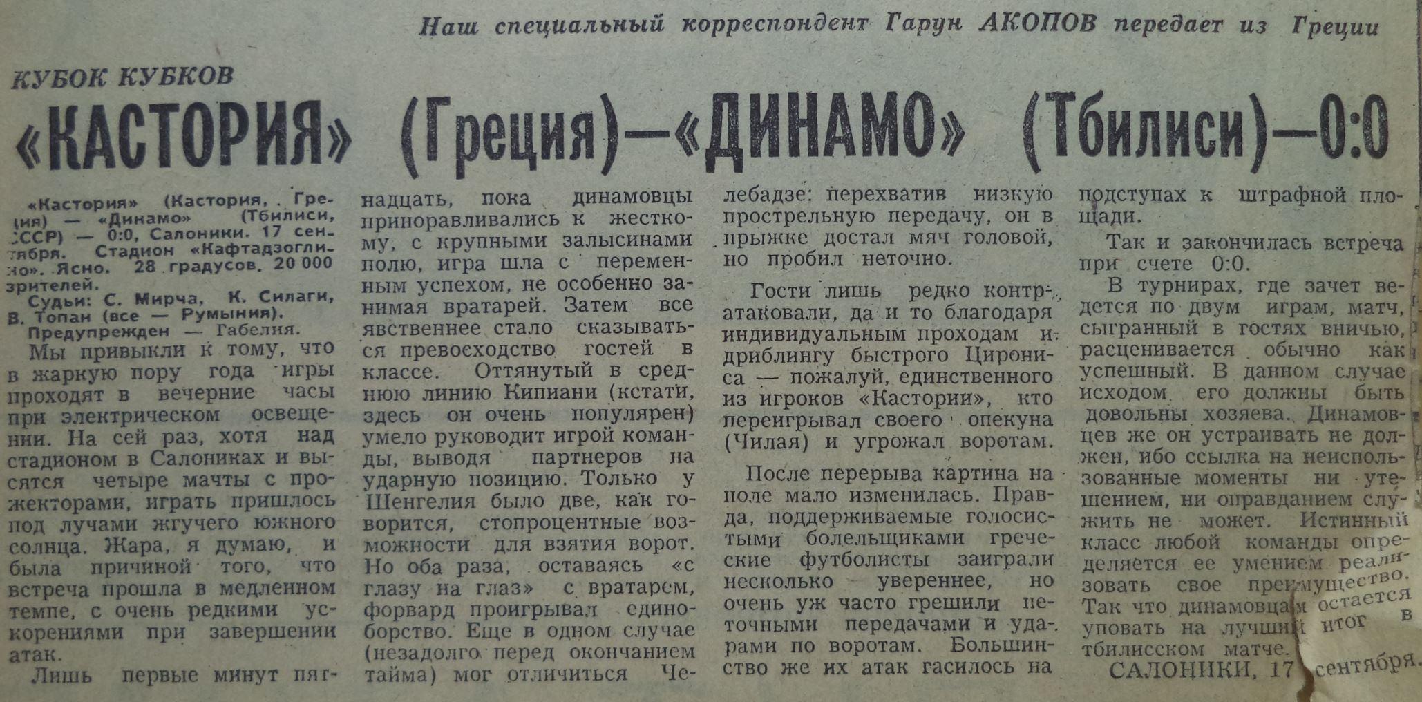 Кастория (Греция) - Динамо Тб (СССР) 0:0