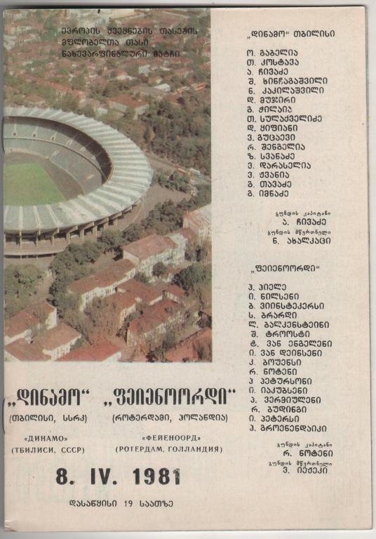 Динамо Тб (СССР) - Фейеноорд (Голландия) 3:0