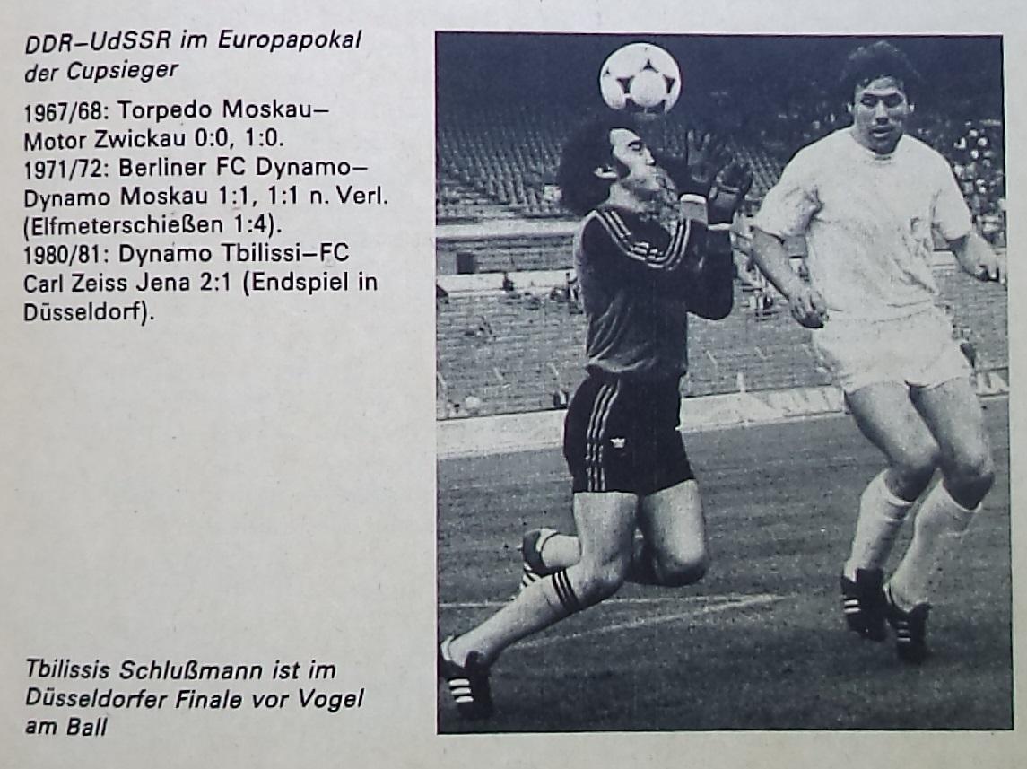 Динамо Тб (СССР) - Карл Цейсс Йена (ГДР) 2:1