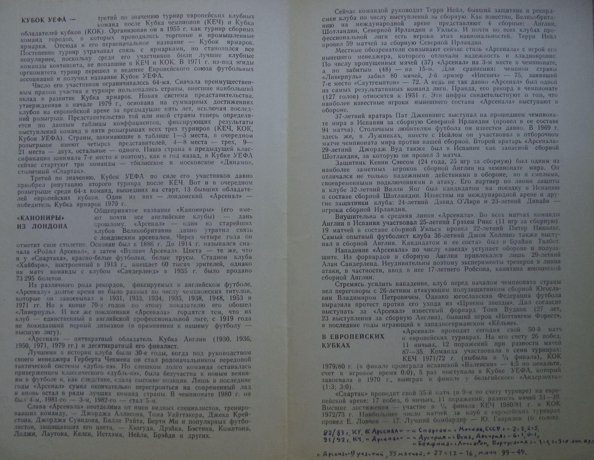 Спартак (СССР) - Арсенал (Англия) 3:2