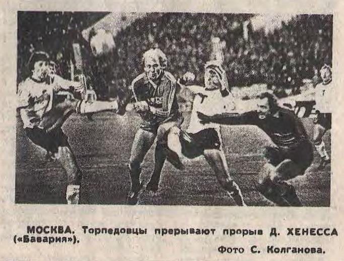 Торпедо (СССР) - Бавария (Германия) 1:1