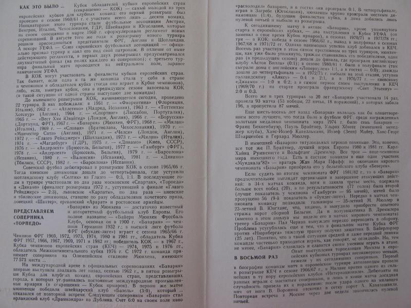 Торпедо (СССР) - Бавария (Германия) 1:1. Нажмите, чтобы посмотреть истинный размер рисунка